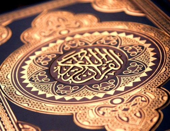 the-generous-quran-mushaf-cover